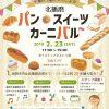 加西市アスティアかさい【パン・スイーツカーニバル】が開催!場所は?
