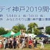神戸みなとのもり公園【アースデイ神戸2019】が2019年5月4日・5日に開催!場所は?