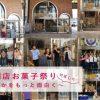 00.Work Shop space&Office 閉店イベント【お菓子祭り〜まちなかをもっと面白く、可笑しく〜】が開催!