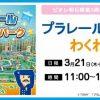 ピオレ明石【プラレールわくわくパーク】が2019年3月21日(木・祝)~31日(日)に開催!場所は?