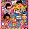 イオンモール神戸北【吉本新喜劇 EXPO inイオンモール神戸北】が開催中!場所は?