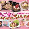 姫路セントラルパーク【いちご祭り】が2019年4月7日(日)まで開催中!場所は?