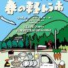 篠山市・兵庫陶芸美術館【丹波焼 春の軽トラ市】が2019年4月28日(日)に開催!場所は?