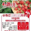 兵庫楽農生活センター【楽農生活フェア】が2019年4月28日(日)に開催!【神戸市西区】