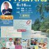 【第9回ウェルネスフラフェスティバル2019】が加古川で開催!