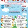 【第1回サン・マルシェ】が加古川線「谷川駅」周辺で開催!丹波市