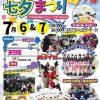 【ひめじ大津七夕まつり2019】が開催!姫路大津イオンモール前公園