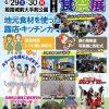 【銀の馬車道 食祭展2019】が開催!姫路ご当地アイドル WT☆Egret(ホワイトイーグレット)も登場!姫路城前大手前公園