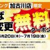 マネキダイニング加古川店限定【えきそば大盛り変更無料クーポン】だと!