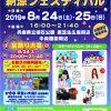 マーク・パンサー(globe)登場!【第8回 明石公園納涼フェスティバル2019】が開催!