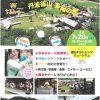 【たきまつり2019】篠山チルドレンズミュージアム(丹波篠山市)
