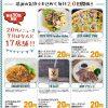 マリンピア神戸【20周年記念イベント】神戸市垂水区